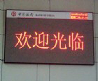 betway必威官网平台大型LED广告40